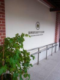薩摩留学生会館15.JPG
