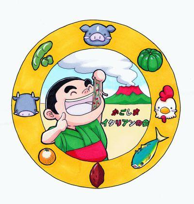 かごしまイタリアンの会ロゴ.jpg