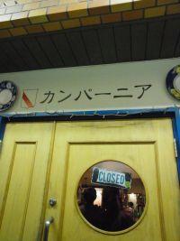 かごイタ夜楽塾02.JPG