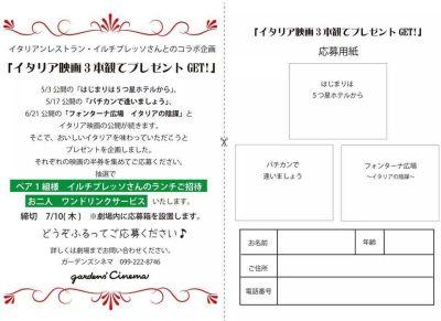 ガーデンズシネマコラボ02.jpg