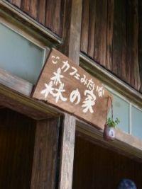 十曽チプレッソ☆キャンプ03.JPG