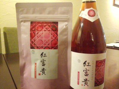 紅富貴発酵茶.jpg