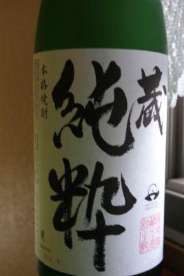 阿久根&大石酒造15.JPG
