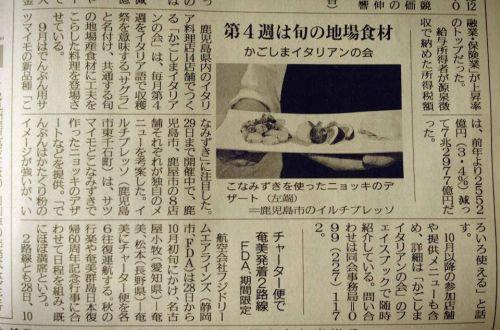 鹿児島イタリアン南日本新聞.jpg