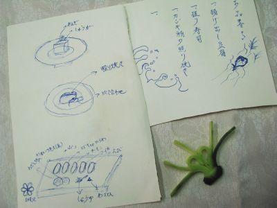 cena_giapponese01.jpg