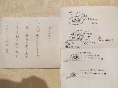 cena_giapponese02.JPG