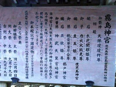 kirishima_tempio_sinto02.JPG